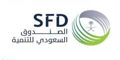 متى تأسس الصندوق السعودي للتنمية