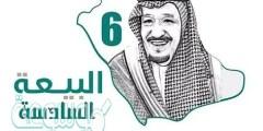 صور معبرة عن البيعة السادسة للملك سلمان بن عبد العزيز 1442