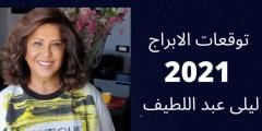 توقعات الابراج 2021 ليلى عبد اللطيف برج الحمل