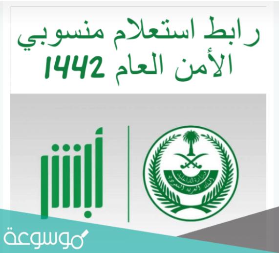 رابط تقديم الامن العام 1442
