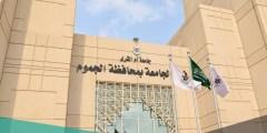 أول جامعة في المملكة العربية السعودية هي