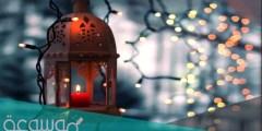 حالات واتس اب فوانيس رمضان 2021