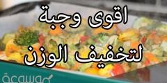 افضل اكلات رمضان للرجيم
