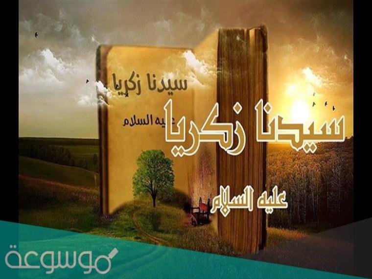 من هو النبي الذي صام عن الكلام ثلاثة ايام