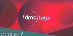 تردد قناة دي ام سي دراما dmc drama الجديد مسلسلات رمضان 2021