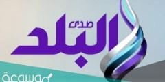 تردد قناة صدى البلد دراما مسلسلات رمضان 2021
