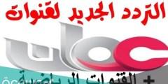 تردد قناة عمان الجديد 2021 على النايل سات