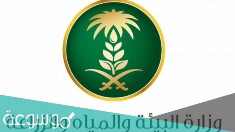 استعلام عن معاملة وزارة الزراعة 1442