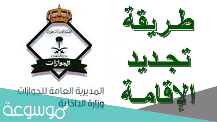 كم رسوم تجديد الإقامة لمدة سنة للمقيمين في السعودية وما هي إجراءات السداد