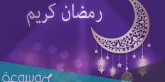 أهم أعمال الجمعة الأخيرة من شهر رمضان