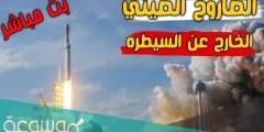 بث مباشر للصاروخ الصيني الخارج عن السيطرة