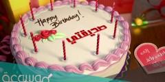 تهنئة عيد ميلاد صديقتي تويتر