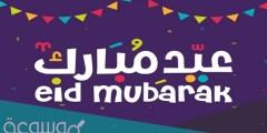 توقيت صلاة عيد الفطر في الرياض 2021