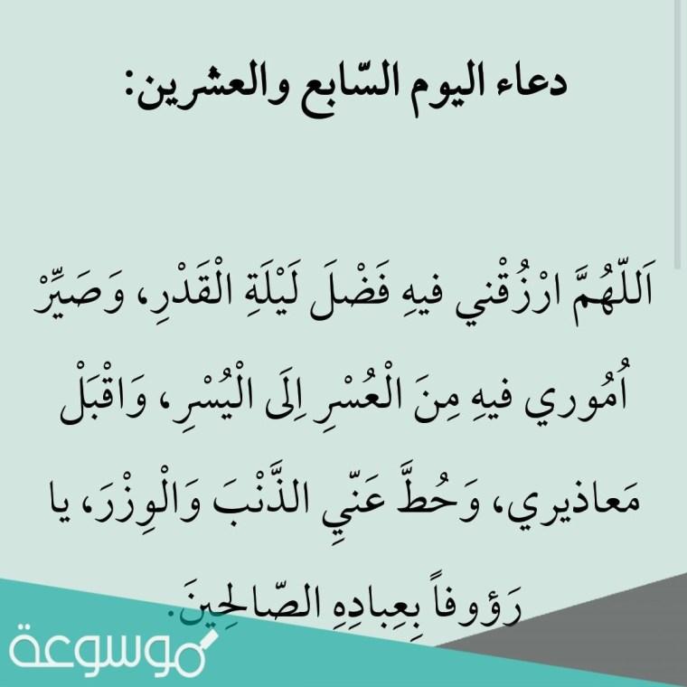 دعاء اليوم السابع والعشرين من رمضان .. دعاء 27 رمضان