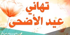رسائل تهاني عيد الفطر 2021 للاصدقاء فخمة