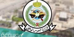 بطاقة تهنئة عيد الفطر وزارة الحرس الوطني