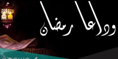 دعاء وداع رمضان واستقبال العيد مكتوب