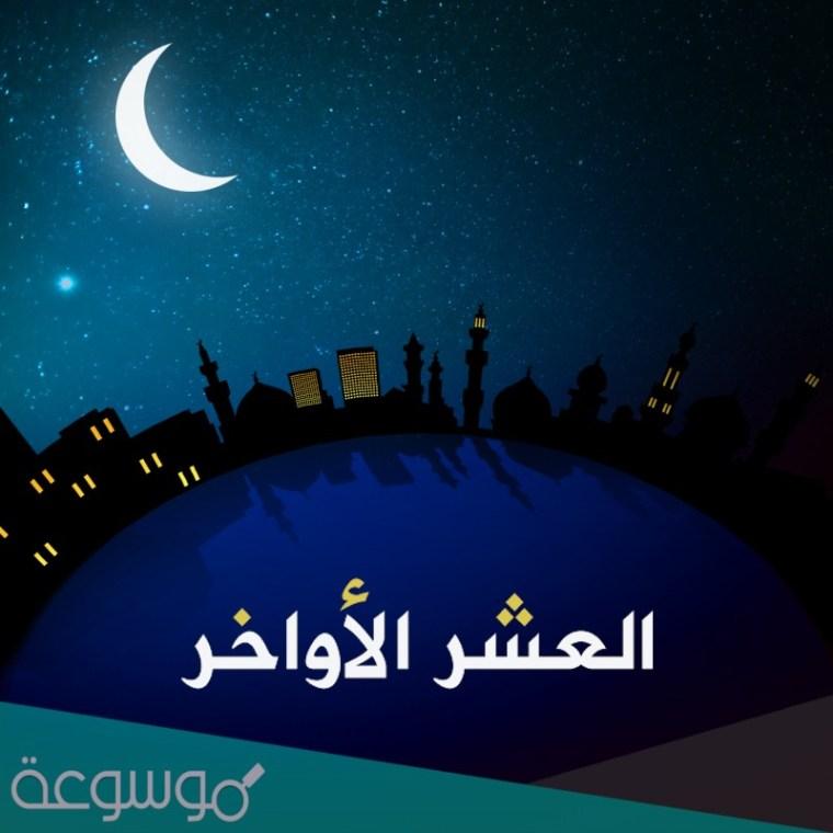 افضل الدعاء في العشر الاواخر من رمضان