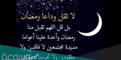 كلام عن نهاية رمضان 2021 أجمل العبارات المؤثرة في وداع رمضان