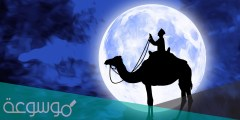 موعد غرة شهر رمضان وعيد الفطر في المملكة 2021/1442