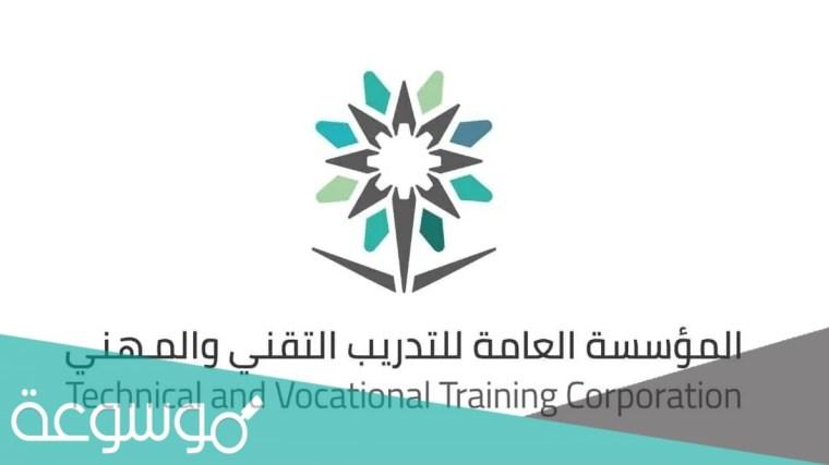 الكليات التقنية في السعودية