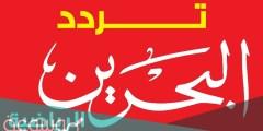 تردد قناة البحرين الرياضية 2021 نايل سات