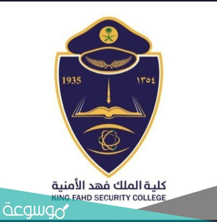 رابط نتائج قبول كلية الملك فهد الأمنية 1442