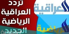 تردد قناة العراقية الرياضية 2021 نايل سات