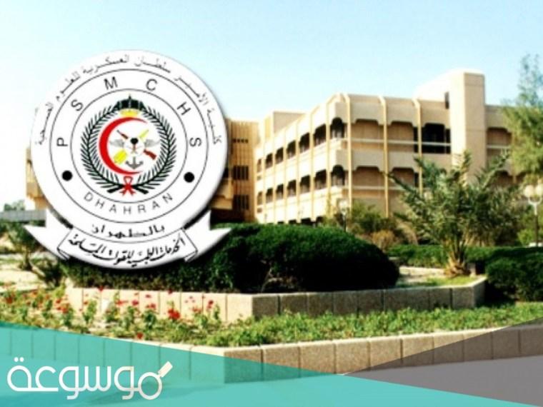 كلية الأمير سلطان العسكرية للعلوم الصحية شروط القبول