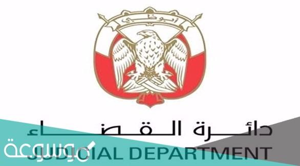 طريقة الاستعلام عن القضايا الجزائية في الإمارات