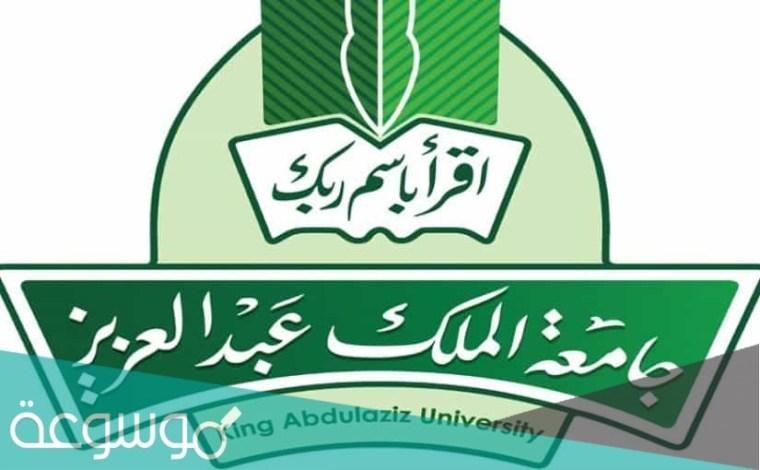 اودس بلس جامعة الملك عبدالعزيز انتساب