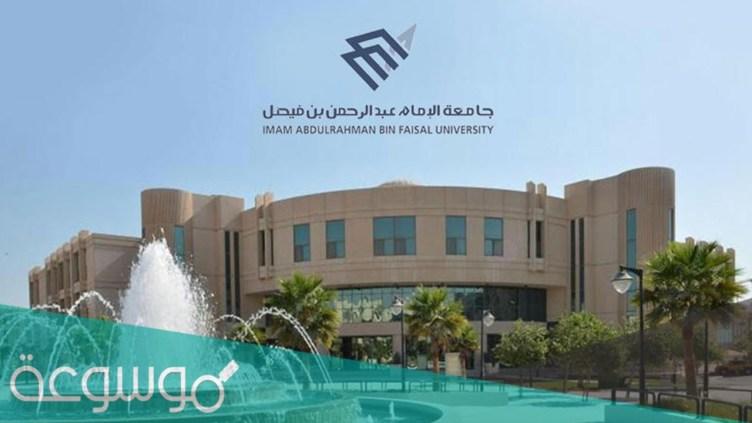 نسب القبول جامعة الامام عبدالرحمن