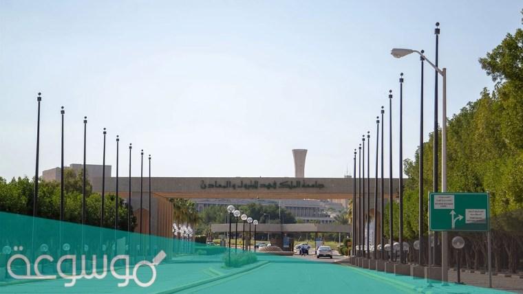 شروط القبول في جامعة الملك فهد للبترول والمعادن للبنات