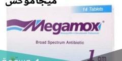 استخدامات دواء ميجاموكس كلافوكس 625 للحامل وآثاره الجانبية