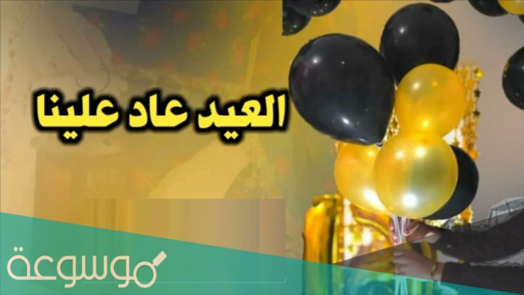 كلمات شيلة العيد هل ويا هلا يا مرحبا ويا مسهلا
