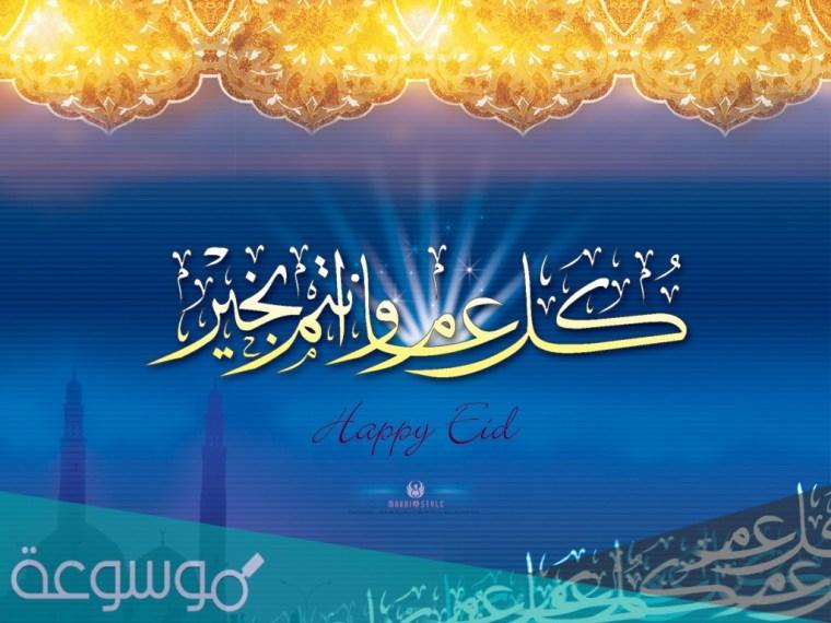 بطاقة معايدة عيد الاضحى 2021 جاهزة للاستخدام للتهنئة بالعيد