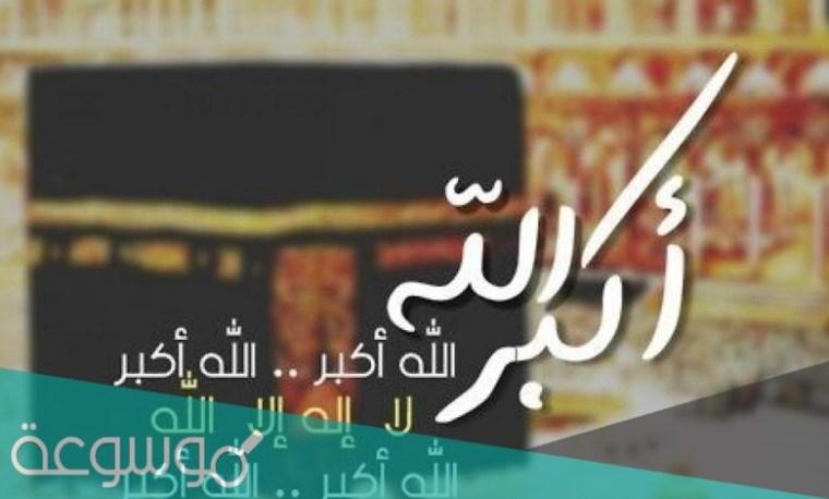 عبارات تكبيرات الحج والعيد مكتوبة وبالصور 2021 /1442