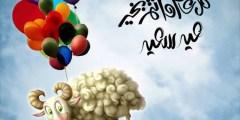 صور عيدكم مبارك 1442 ملصقات وخلفيات عيد الاضحى مميزة 2021