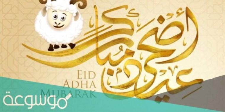 اجازة عيد الاضحى ٢٠٢١ الكويت