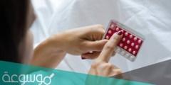 متى استخدم حبوب منع الحمل بعد النفاس