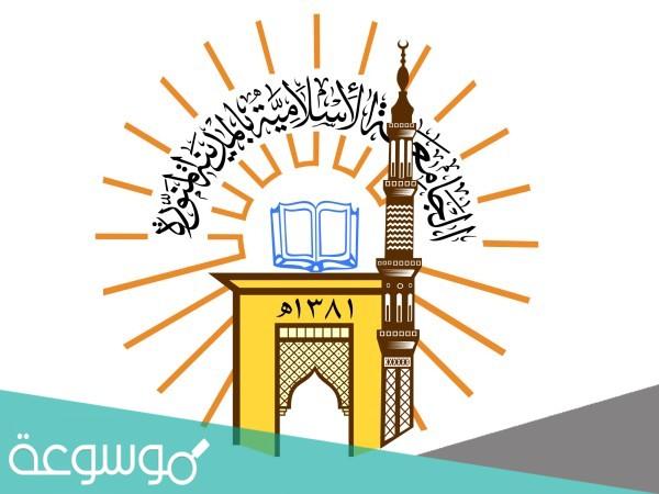 الجامعة الإسلامية بالمدينة المنورة الاستعلام عن الطلب 1442