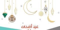 أجمل رسائل تهنئة بمناسبة عيد الاضحى المبارك sms
