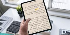 تحميل رواية حب الفرسان كاملة pdf