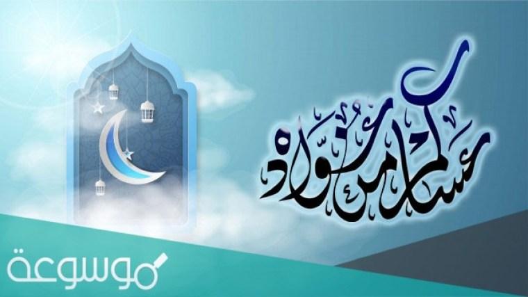 رمزيات عيدكم مبارك وعساكم من عواده للتهنئة بعيد الاضحى 2021 /1442