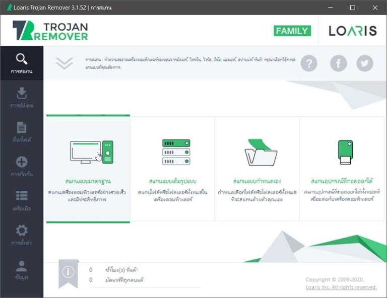 Loaris Trojan Remover ภาษาไทย