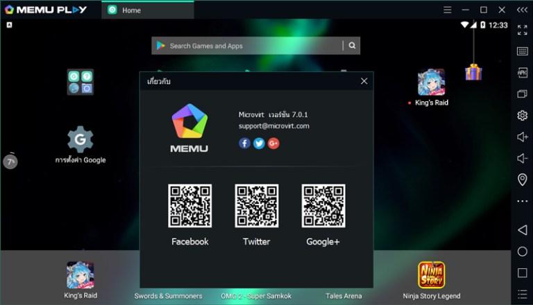 โหลด MEmu 7.3.2 [Full] โปรแกรมจำลอง Android เล่นเกมลื่น