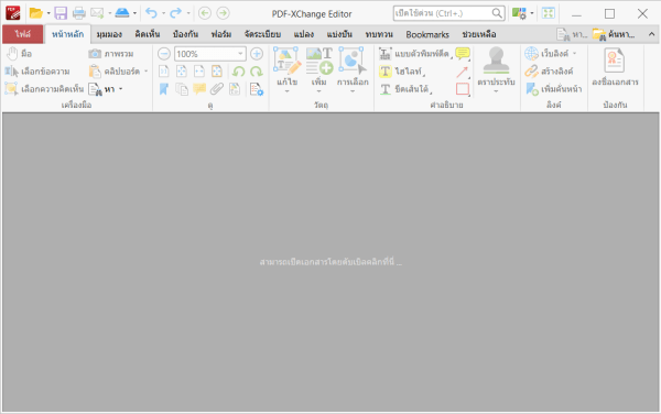 PDF-XChange PRO 9.0.352.0 [Full] ถาวร ชุดโปรแกรม PDF ฟรี