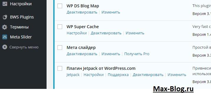 Плагины-для-Wordpress-необходимые-для-сайта-2