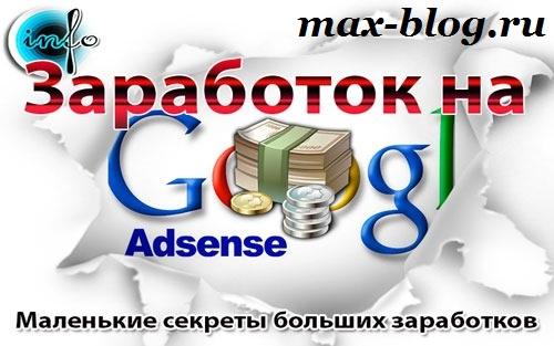 Заработок-в-гугл-адсенс-1