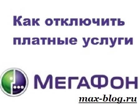 Как-отключить-платные-услуги-Мегафон-1